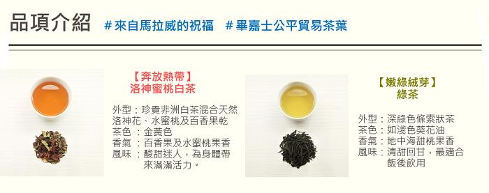 中秋 茶葉 禮盒